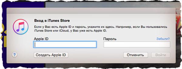 Вход в учетную запись Apple ID