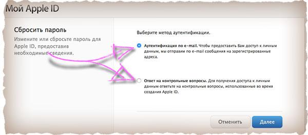 Сбросить пароль Apple ID на e-mail