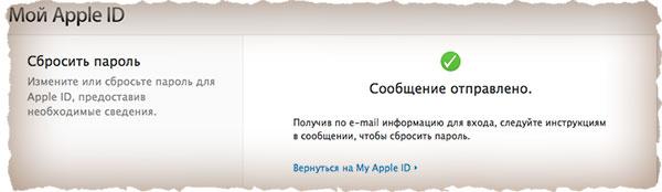 Изменить пароль Apple ID