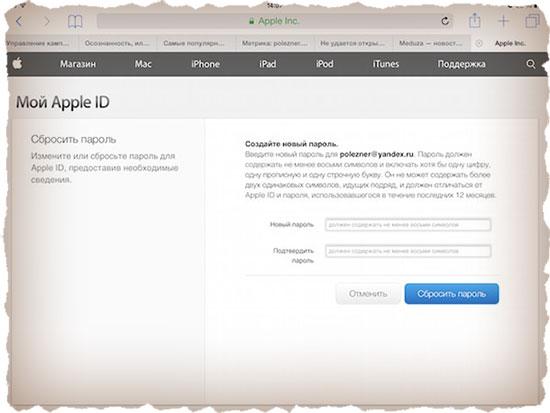Ввести дважды новый пароль Apple ID