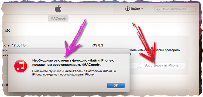 Настроить iPhone как новое устойство