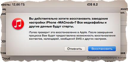Стереть все данные с iPhone