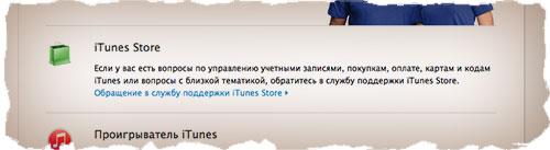 Как обратиться в службу поддержки iTunes