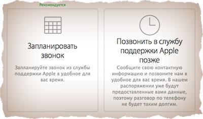 Запланировать звонок из службы поддержки Apple