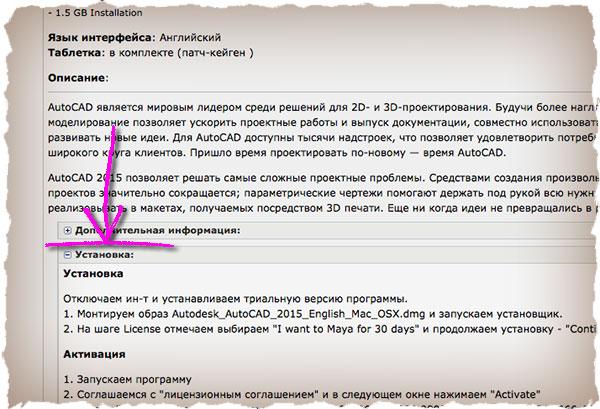 Установка взломанной программы на MAC