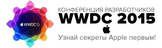 Где смотреть WWDC 2015