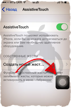 Assistive Touch на iPhone