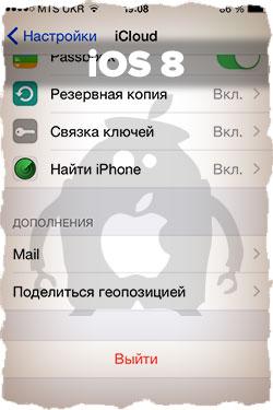 Удаление информации с iPhone