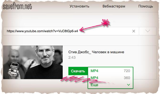 savefrom.net - скачать видео с YouTube