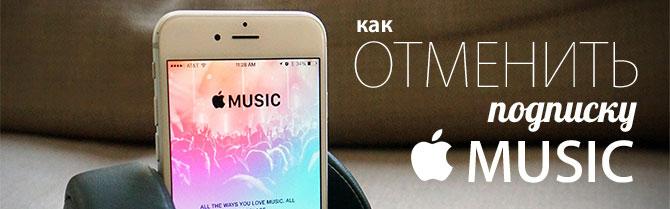 Отказаться от Apple Music