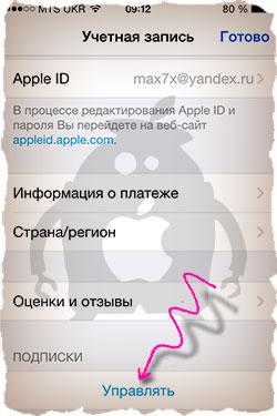 Отменить подписку apple music