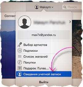 Управление подписками в iTunes