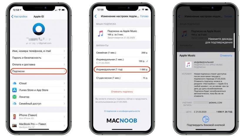оформление годовой подписки Apple Music