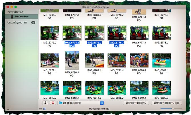 Захват изображений с iPhone на MAC