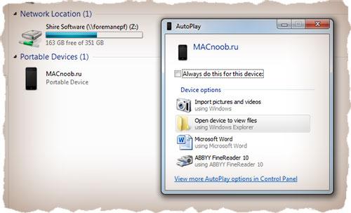 Перенести фото с iPhone на PC