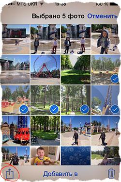 Отослать фото с айфон на компьютер