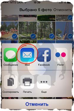 Прикрепить фотографии к письму на iPhone