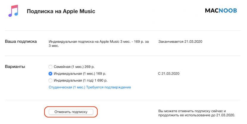 подписки App Store