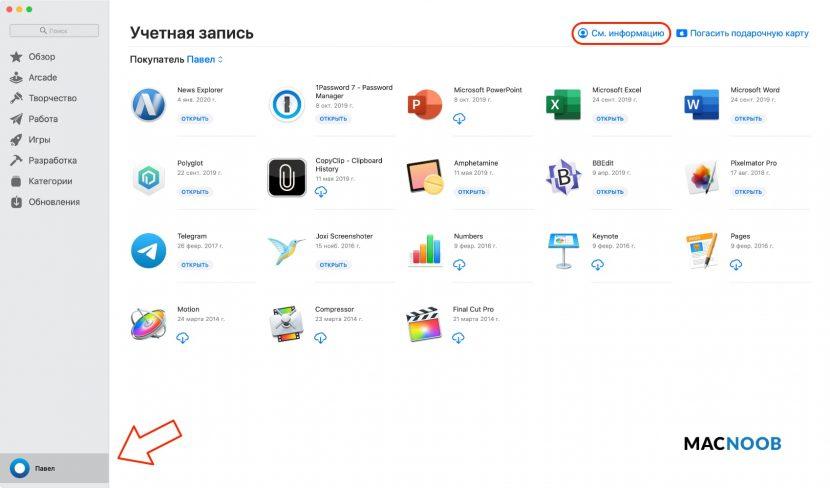 подписка на mac