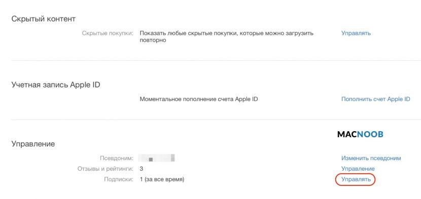 управление подписками app store