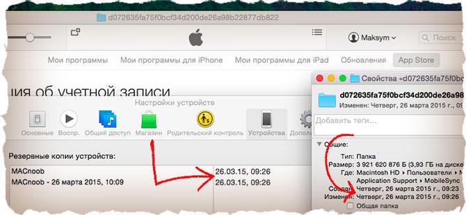 В iTunes отсутствует резервная копия iPhone