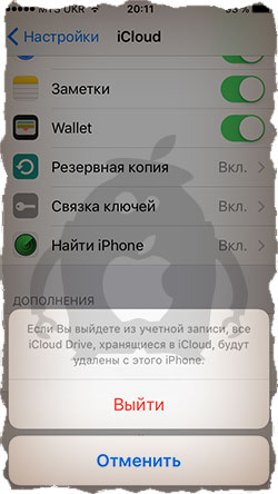 Выходим из Apple ID предыдущего владельца