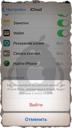 Выходим из Apple ID предыдущего владельца