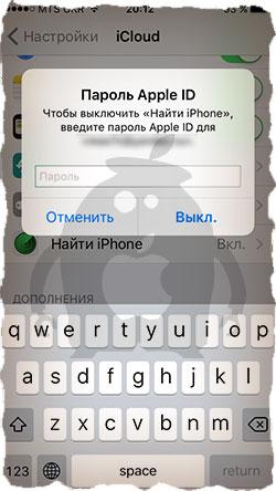 Отключаем функцию Найти iPhone