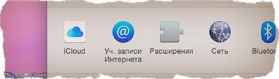 Активация бесплатной учетной записи на MAC