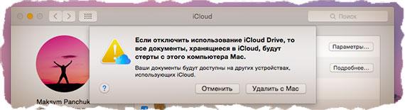 Активировать учетную запись Apple ID на MAC