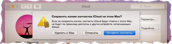 Активировать учетную запись Apple ID