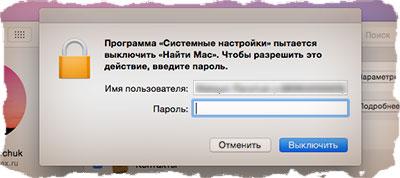 Отключение функции Найти MAC