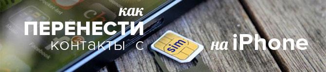 Как перенести контакты с sim карты на iPhone