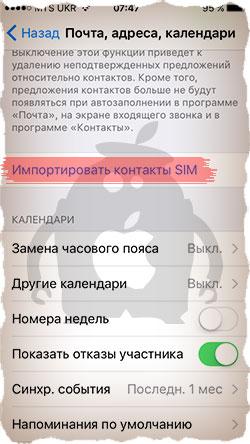 Добавляем контакты с сим карты на айфон