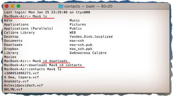 Объединяем vcf контакты в один файл