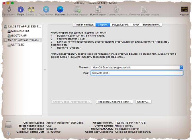 Подготовка флешки для OS X