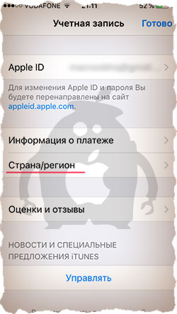 Страна/регион для Apple ID