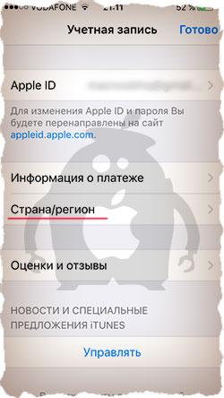 Страна/регион для Apple ID