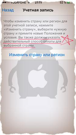 Для замены страны App Store необходимо дабавить способ оплаты