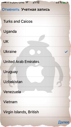 Выбор страны Apple ID