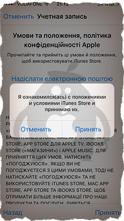 Условия и Положения Apple ID