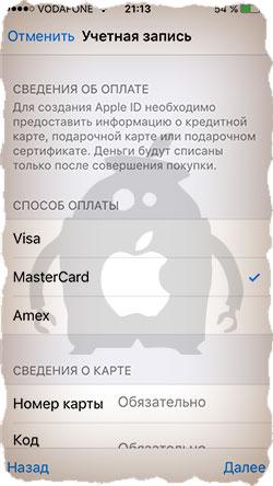 Добавляем способ оплаты для Apple ID