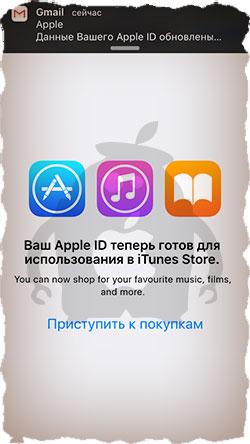 Змена страны App Store завершена