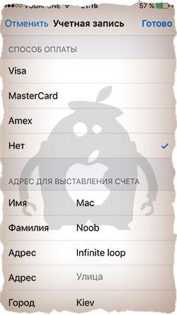 Новый регион для App Store