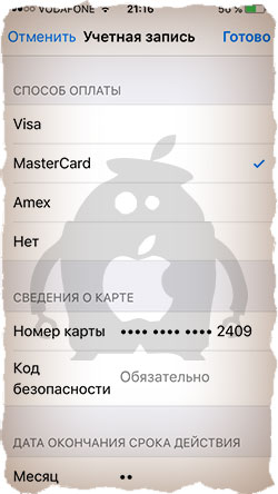 Смена региона Apple ID