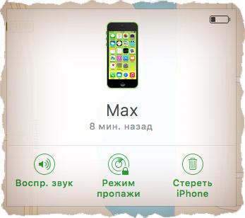 Мошенники блокируют iPhone через iCloud