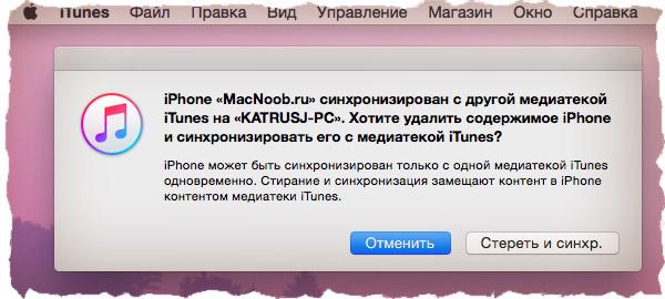 iPhone синхронизирован с другой медиатекой iTunes
