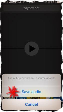 Скачиваем аудио файл