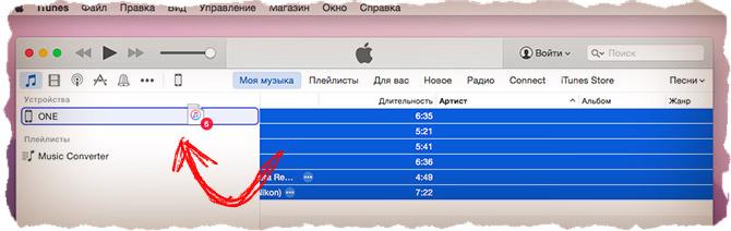 Как скачать музыку на iPhone?