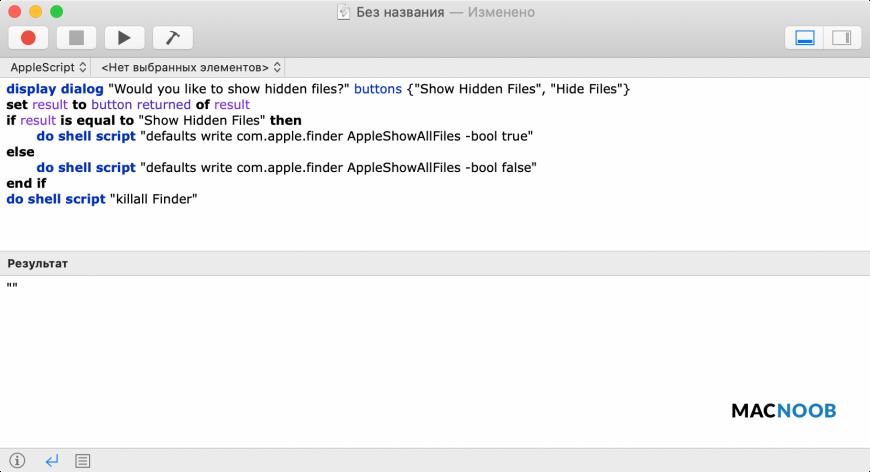 редактор скриптов mac